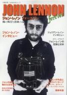ジョン・レノン フォーエバー 魂の叫びと日本の心[文藝別冊]