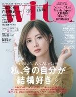 with (ウィズ)2020年 11月号 【表紙:白石麻衣】