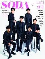 SODA (ソーダ)2020年 11月号【表紙グラビアインタビュー:V6】
