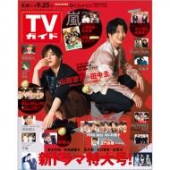 週刊TVガイド 関東版 2020年 9月 25日号【表紙:山田涼介&田中圭】