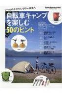 自転車キャンプを楽しむ50のヒント ヤエスメディアムック