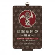 帝国華撃団パスケース / 新サクラ大戦