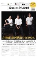 Omoshii Press (オモシィ・プレス) Vol.9