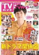 月刊 TVガイド関東版 2020年 11月号【表紙巻頭:二宮和也 / SPグラビア&インタビュー:Snow Man】