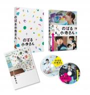 のぼる小寺さん コレクターズ・エディション【Blu-ray】