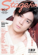 Stagefan Vol.9【表紙:小瀧望(ジャニーズWEST)】[メディアボーイムック]