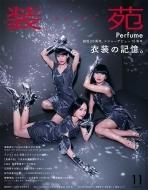 装苑 2020年 11月号 【表紙:Perfume】