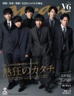an・an (アン・アン)2020年 9月 30日号 【表紙:V6】