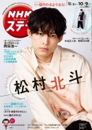 NHKウィークリーステラ 2020年 10月 9日号 【表紙:松村北斗】