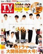週刊TVガイド 関西版 2020年 10月 2日号【表紙:V6】