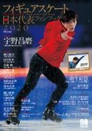 フィギュアスケート日本代表2020ファンブック 別冊山と渓谷