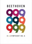 9つの『第9』 ホーレンシュタイン、クレンペラー、カラヤン、バーンスタイン、ギーレン、アバド、バレンボイム、メータ、ルイージ(9DVD)