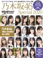 日経エンタテインメント! 乃木坂46 Special 2020【クリアファイル付き】