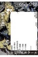 頭の中の昏い唄 竹書房文庫