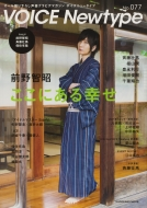 VOICE Newtype No.077 カドカワムック