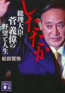 したたか総理大臣・菅義偉の野望と人生 講談社文庫
