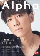 TVガイドAlpha EPISODE II【表紙:小山慶一郎】[TVガイドMOOK]
