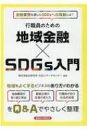 行職員のための地域金融×SDGs入門