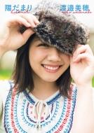 《日向坂46×HMVキャンペーン対象》けやき坂46 渡邉美穂ファースト写真集「陽だまり」