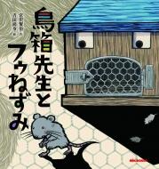 鳥箱先生とフウねずみ ミキハウスの宮沢賢治絵本
