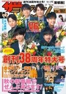 ザ・テレビジョン首都圏・関東版 2020年 10月 2日号【表紙:V6】