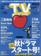 TV station (テレビステーション)関東版 2020年 10月 3日号【巻頭グラビア:二宮和也】