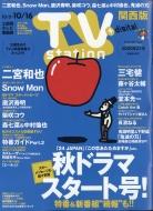 TV station (テレビステーション)関西版 2020年 10月 3日号【巻頭グラビア:二宮和也】