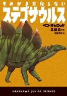 きみがまだ知らないステゴサウルス ハヤカワ・ジュニア・サイエンス