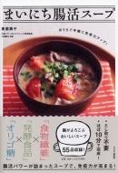 まいにち腸活スープ おうちで手軽に免疫力アップ!