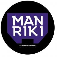 MANRIKI缶バッジ / 映画「MANRIKI」劇場グッズ
