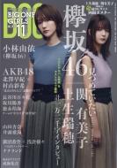 BIG ONE GIRLS 2020年 11月号 【表紙:土生瑞穂・関有美子(欅坂46)】