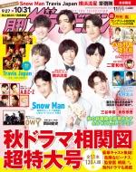 月刊ザ・テレビジョン 首都圏版 2020年 11月号 【表紙:Snow Man】