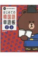 はじめての韓国語単語帳 LINE FRIENDS語学ブック