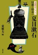 幻想と怪奇の夏目漱石 文豪怪奇コレクション 双葉文庫