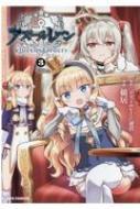 アズールレーン Queen's Orders 3 REXコミックス