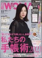 日経 WOMAN (ウーマン)2020年 11月号【特別付録:リサ・ラーソン オリジナル万年筆】