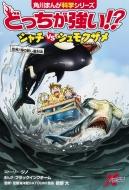 どっちが強い!? シャチvsシュモクザメ 恐怖!海の殺し屋対決 角川まんが科学シリーズ