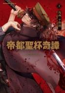 帝都聖杯奇譚 Fate/type Redline 2 カドカワコミックスAエース