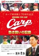 カープ球団創設70周年記念 CARP熱き闘いの記録 Blu-ray