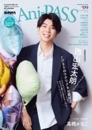 Ani-PASS #09【表紙:西山宏太朗】[シンコー・ミュージック・ムック]