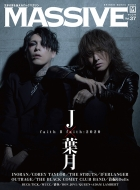 MASSIVE Vol.37【表紙:J×葉月】[シンコー・ミュージック・ムック]