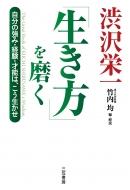渋沢栄一「生き方」を磨く 自分の強み・経験・才能は、こう生かせ