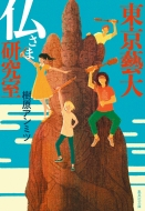 東京藝大 仏さま研究室 集英社文庫