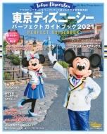 東京ディズニーシー パーフェクトガイドブック 2021 My Tokyo Disney Resort