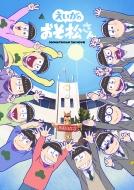 【フェア特典付き】 えいがのおそ松さん Blu-ray Disc 赤塚高校卒業記念品BOX
