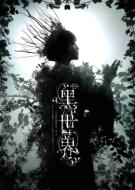 音楽朗読劇『�K世界 〜リリーの永遠記憶探訪記、或いは、終わりなき繭期にまつわる寥々たる考察について〜』 雨下の章 Blu-ray