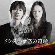 Eiga [Doctor Death No Isan-Black File-] Original Soundtrack