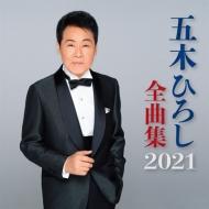 Itsuki Hiroshi Zenkyoku Shuu 2021