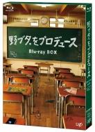 野ブタ。をプロデュース Blu-ray BOX