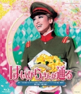 花組宝塚大劇場公演 ミュージカル浪漫『はいからさんが通る』【ブルーレイ】